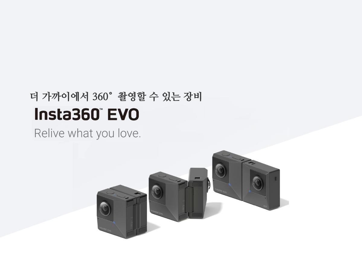 더 가까이에서 360도 촬영할 수 있는장비 인스타 360 에보 출시예정