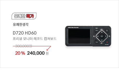 D720 HD60 프리뷰 모니터 특가