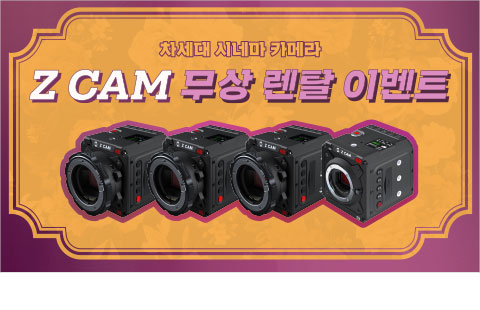 제트캠 렌탈