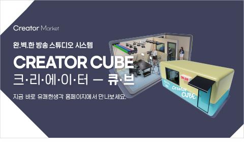 크리에이터 큐브