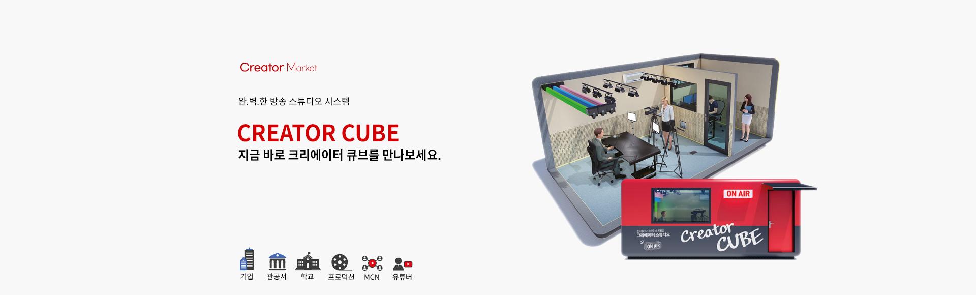 완벽한 방송 스튜디오 시스템 크리에이터 큐브