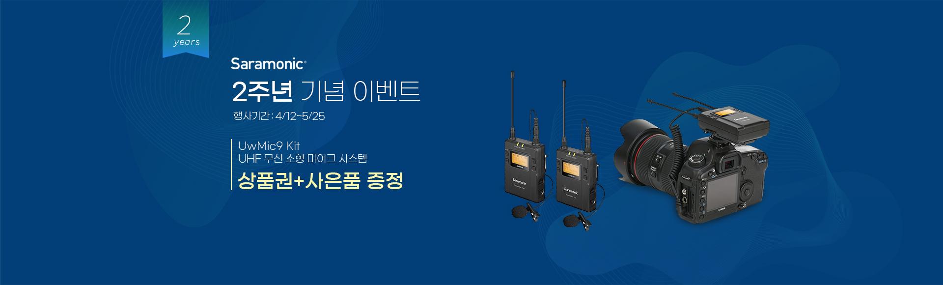 사라모닉 2주년 기념 상품권 사은품 증정