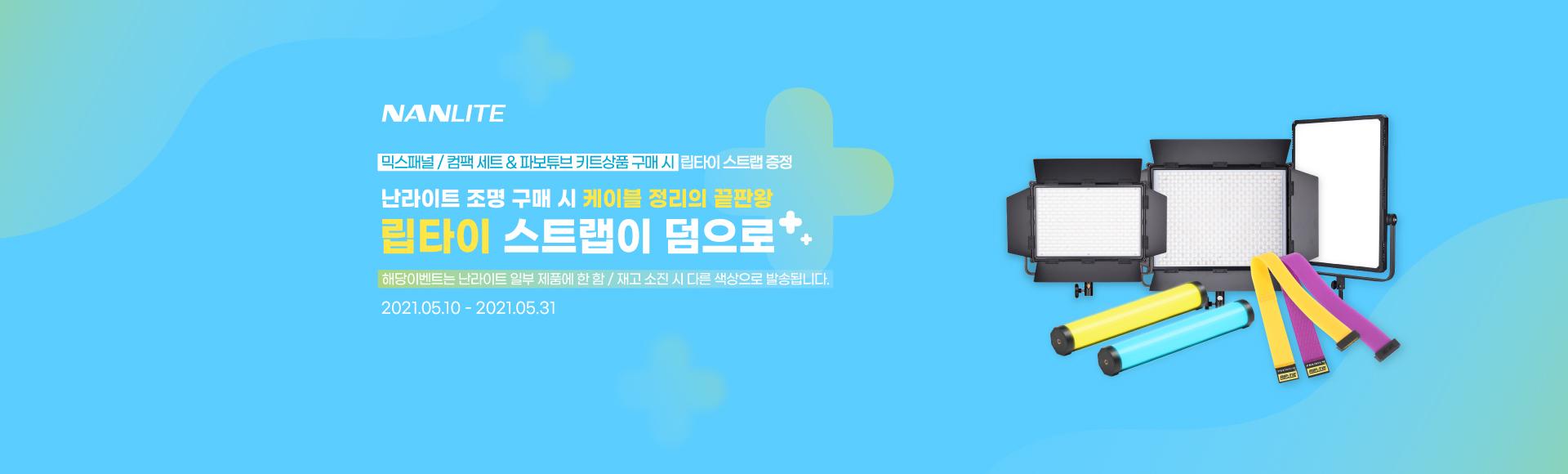 난라이트 구매 시 립타이 무료 증정 이벤트