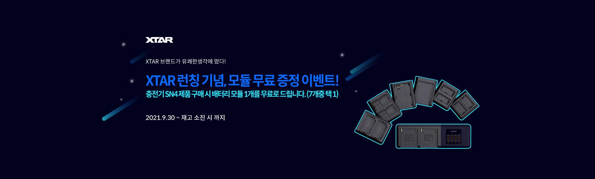 XTAR 런칭 이벤트