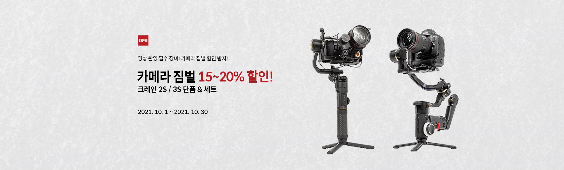 ZHIYUN 카메라짐벌 할인 이벤트